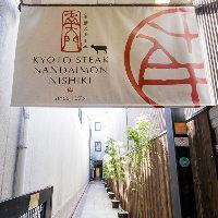 錦市場沿いの細い通路には竹がしつらえ、和空間へ誘います。