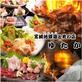 宮崎地頭鶏料理と肴の店 ゆたか