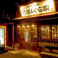 大阪・なんば・千日前の隠れ家!有名人・芸能人多数来店あり!