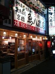 各線京橋駅すぐ 大きな看板とネオンが目印
