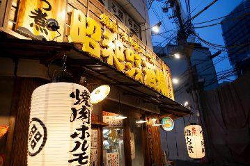 昭和ロマンス酒場 難波中店