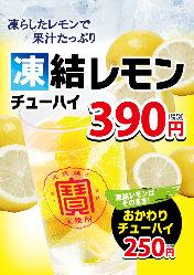 凍ったレモンが入った爽快なチューハイ。飲む程にしみ出る果汁が絶妙!