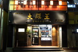 ★50年も京橋に君臨する老舗店舗★