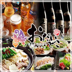 izakaya-dining おだいどこ 高槻店