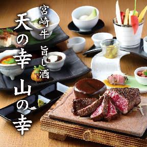 和食個室 天の幸山の幸 西梅田ブリーゼブリーゼ店 image