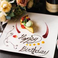 〈誕生日会〉 ご友人や恋人との特別な日もぜひご利用ください