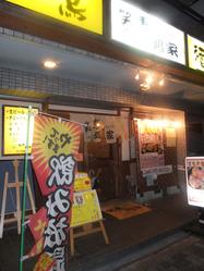天下茶屋駅前徒歩1分♪ 黄色い看板が目印です♪