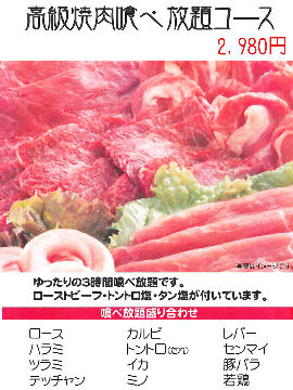 牛太郎 image
