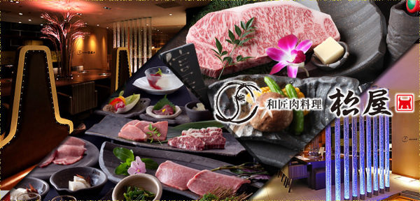 肉匠松屋 イオンモール岡山店 image