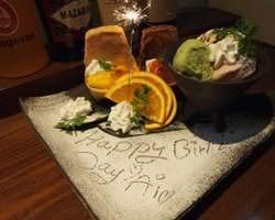 和んばでお誕生日会 メッセージ付デザートプレートプレゼント