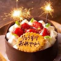 記念日のサプライズもおまかせください♪ケーキのご用意もOK