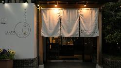 滋賀の地酒を中心に、希少な銘柄も入荷しています