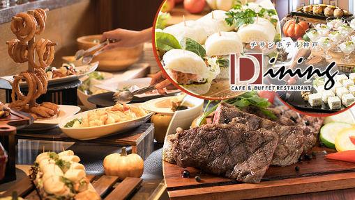 カフェ・アンド・ブッフェレストラン チサンホテル神戸 image