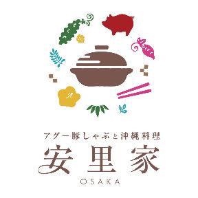 アグー豚しゃぶと沖縄料理 安里家 OSAKA image