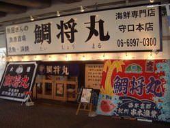京阪守口駅の高架下!