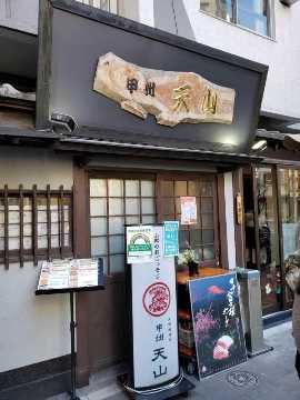 Amano Seinikuten Chokuei Koshutenzan