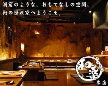 Yawaraku Hiroshimahonten