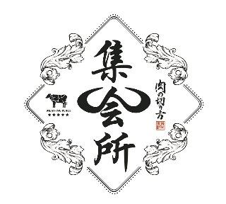 Niku no Kirikata Shukaijo