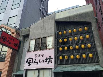 Furaibo