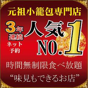 オーダー式食べ放題 七福 小籠包専門店の画像