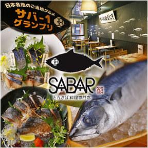 とろさば料理專門店 SABAR GEMS茅場町店