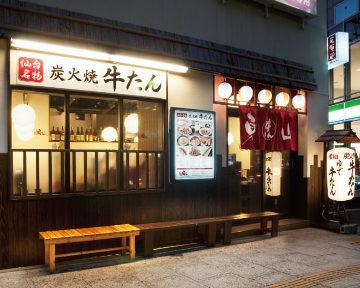 Sumiyakigyutan Higashiyama ekieiroshimaten