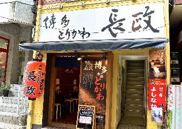 Nagamasa Ningyochoten