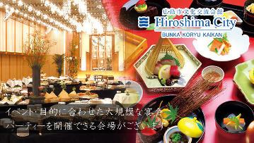 Hiroshima City BUNKA KORYU KAIKAN Banquet