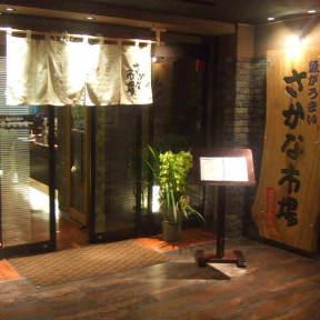 Sakanaichiba Hiroshimasohonten