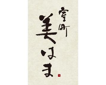 Muromachi Mihama