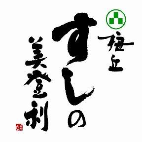 梅丘寿司の美登利総本店 梅丘本館の画像2