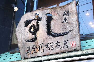 梅丘寿司の美登利総本店 梅丘本館