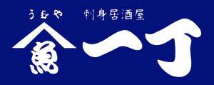 うおや一丁 川崎日航ホテル店