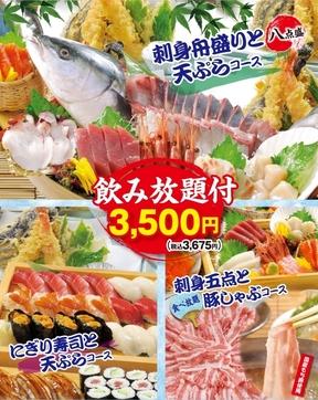 うおや一丁 横浜西口店