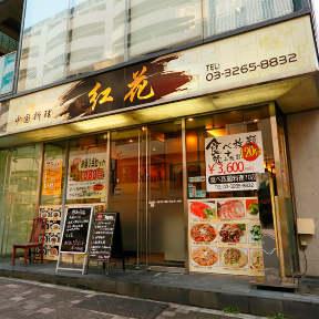 半蔵門 中国料理 紅花の画像
