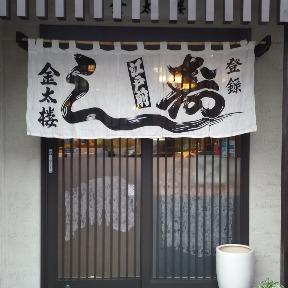 金太楼鮨 上本郷店