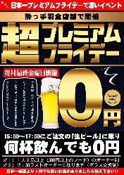 【プレミアムフライデー】 毎月最終金曜日★15時~17時まで生ビール0円