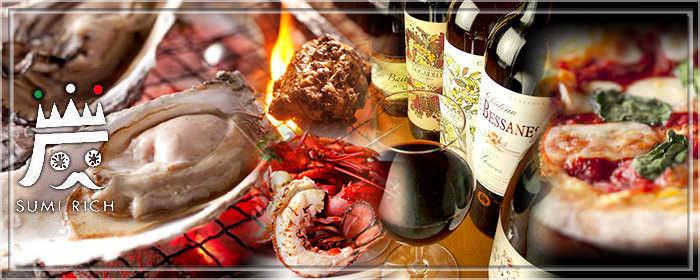 炭焼き イタリアン酒場 炭リッチ 葛西店の画像
