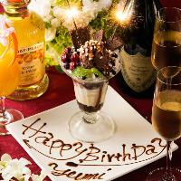 記念日・誕生日にはBIGパフェにオリジナルメッセージを!