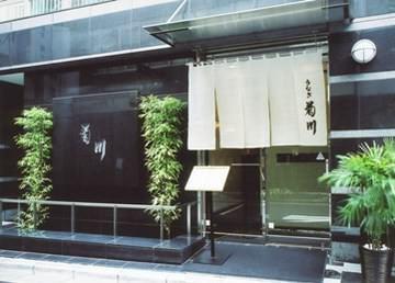 新宿うなぎ菊川