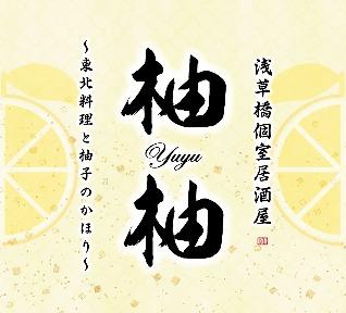 上野 個室居酒屋 柚柚〜yuyu〜 上野駅前店