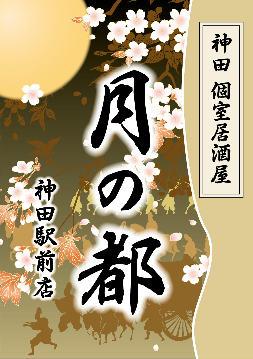 神田 個室居酒屋 月の都 神田駅前店の画像