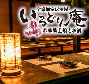 八王子 個室居酒屋 柚柚〜yuyu〜 八王子駅前店
