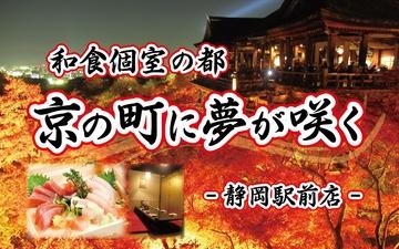 本川越 個室居酒屋 酒と和みと肉と野菜 本川越駅前店の画像