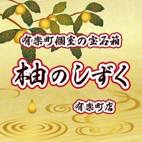 有楽町 個室居酒屋 柚のしずく 有楽町駅前店の画像