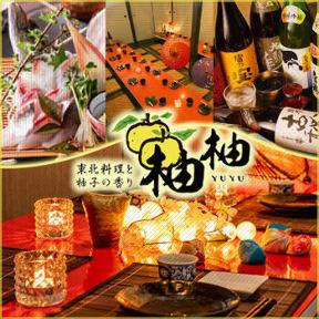 秋葉原 個室居酒屋 柚柚〜yuyu〜 秋葉原駅前店の画像