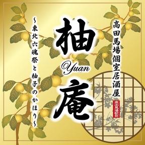 高田馬場 個室居酒屋 柚庵〜yuan〜 高田馬場駅前店