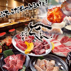 炭火焼肉ぶち 渋谷南口本店の画像