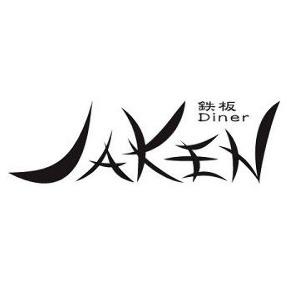 鉄板Diner JAKEN 新宿店の画像2