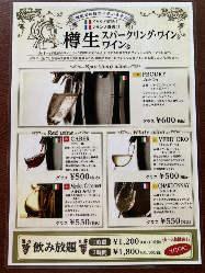 「ミヤマワインフェア」飲み放題で¥1,800